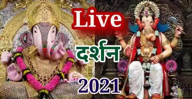 Ganpati live darshan today
