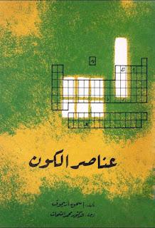 كتاب رتب رمضانك pdf