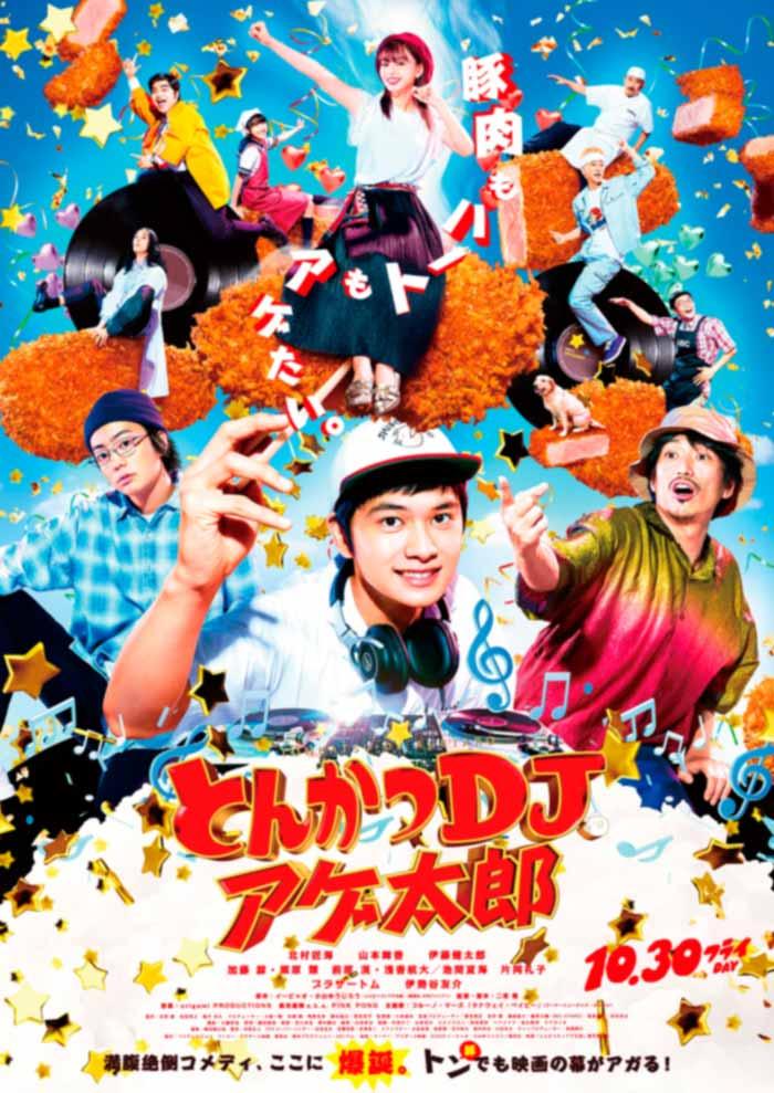 Tonkatsu DJ Agetaro live-action film - poster