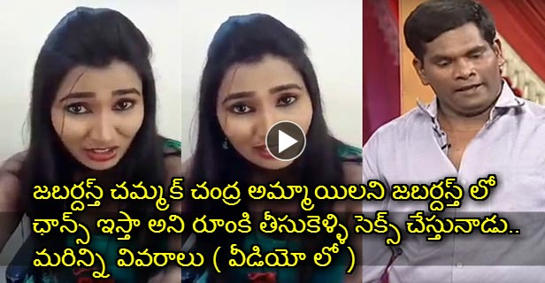 Swathi Naidu Fire on Jabardasth Chammak Chandra Exclusive video