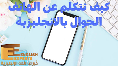 كيف تتكلم عن أي هاتف جوال بالانجليزية