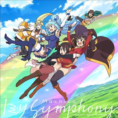 1ミリ Symphony ~ Osanime