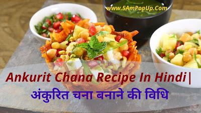 Ankurit Chana Recipe In Hindi | अंकुरित चना बनाने की विधि