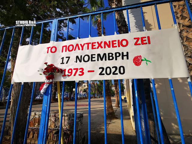 Πρωτότυπο κάλεσμα στο Ναύπλιο για απότιση φόρου τιμής στην επέτειο του Πολυτεχνείου