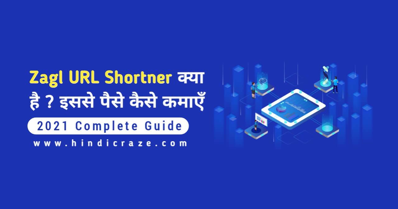 Zagl URL Shortner Kya Hai