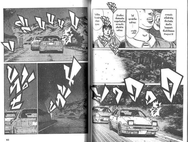Initial D - หน้า 29