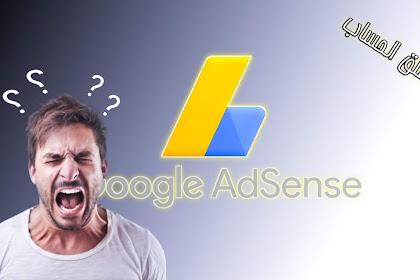 جوجل ادسنس تعلن حملة على النقرات غير الصالحة | طريقة عمل جوجل ادسنس