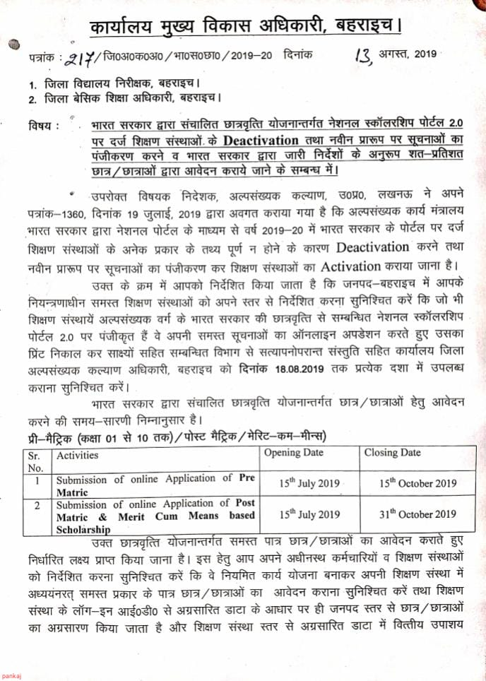 government india द्वारा संचालित scholorship योजना के अंतर्गत national scholorship portal 2.0 शिक्षण सस्थाओ के Deactivation तथा नवीन प्रारूप पर  आवेदन कराये जाने के सम्बन्ध में।