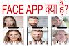 Face App क्या है और इसे इस्तेमाल करने का तरीका | How to use FaceApp