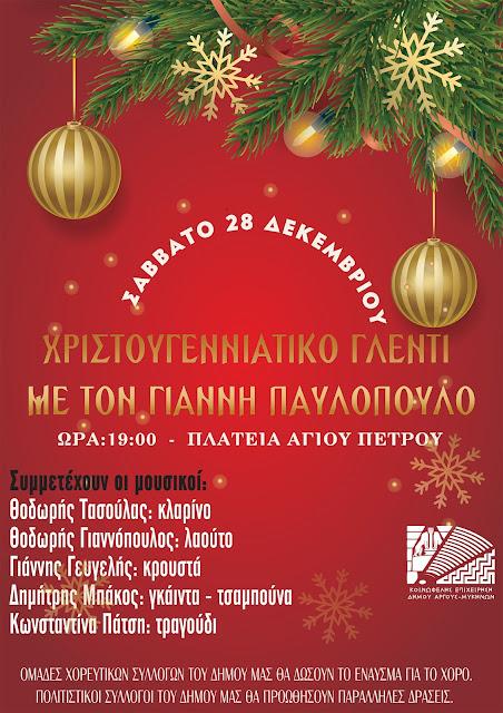 Χριστουγεννιάτικο παραδοσιακό γλέντι το Σάββατο 28 Δεκεμβρίου στο Άργος