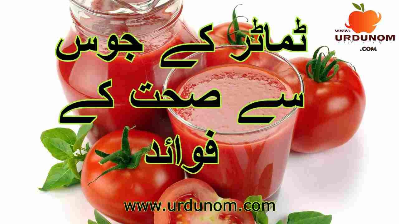 ٹماٹر کے جوس سے صحت کے فوائد | Health benefits of Tomato juice in urdu