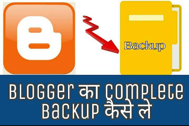Blogger का Complete Backup कैसे ले