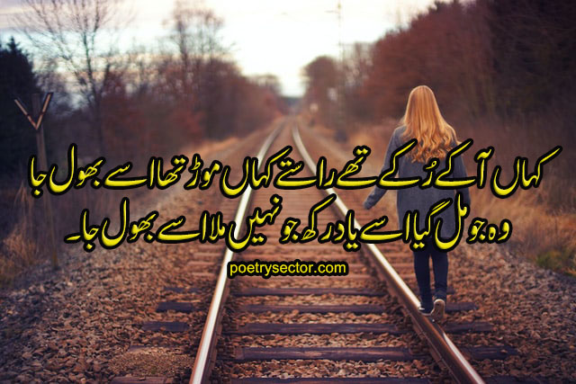 Sad Poetry in Urdu, Poetry Sad, Sad Shayari, ||| Parveen Shakir Poetry