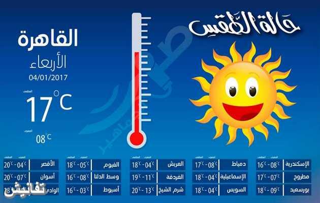 غداً الأربعاء 04-01-2017 طقس شتوي شديد البرودة على كافة الأنحاء ليلاً، درجات الحرارة في مصر