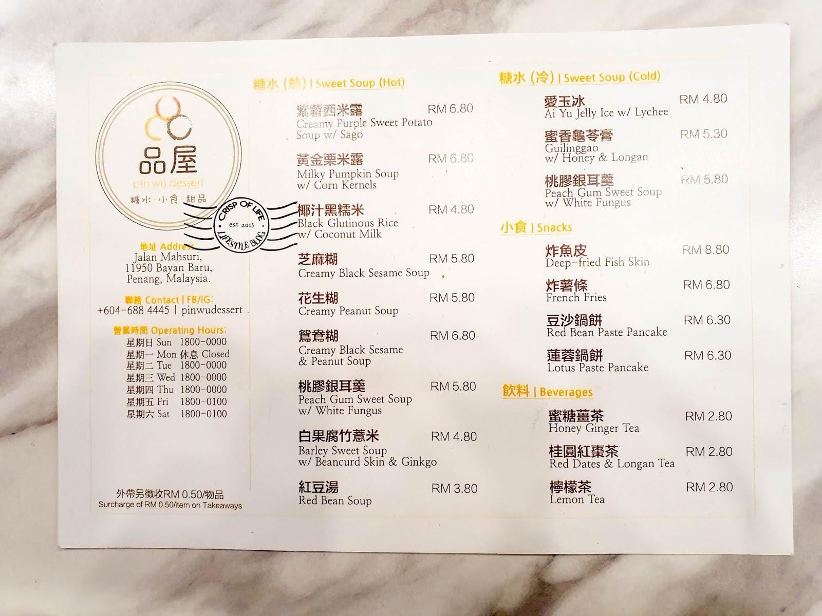 品屋 Pin Wu Dessert @ Bayan Baru, Penang