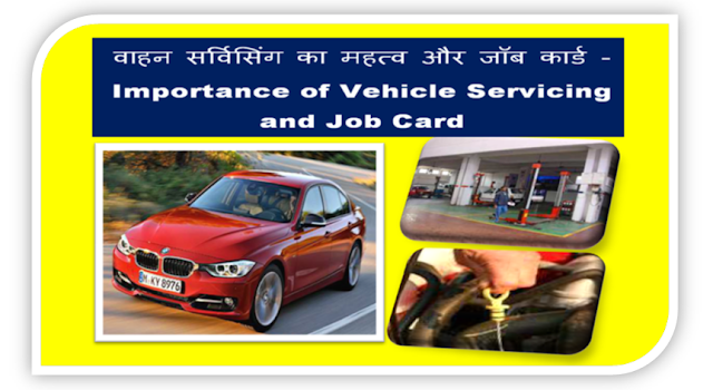 वाहन सर्विसिंग का महत्व और जॉब कार्ड - Importance of Vehicle Servicing and Job Card