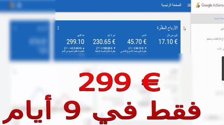أسباب انخفاض ارباح ادسنس 2019 في هذه الشهور