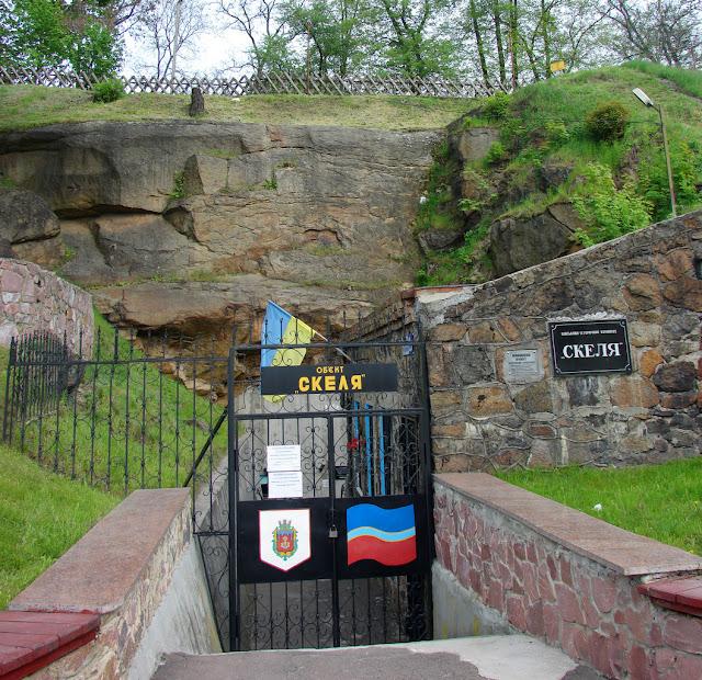Парк имени Островского, объект «Скала» - командный пункт времён второй мировой войны