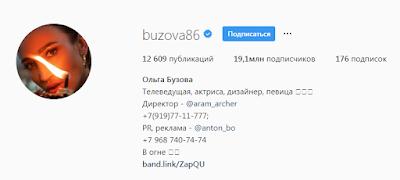 Ольга Бузова поставила рекорд по количеству подписчиков
