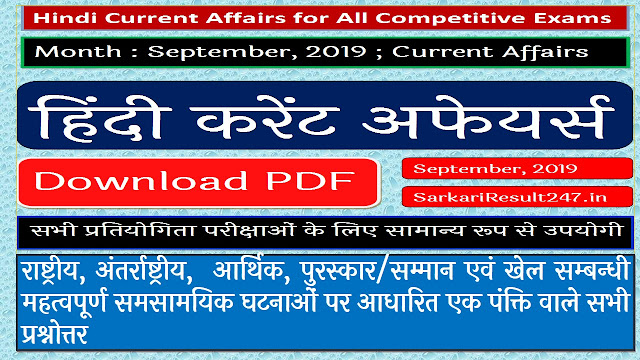 september 2019 hindi current affairs pdf download, daily, monthly current affairs in hindi