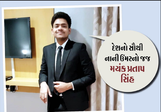 Mayank Pratap Singh, Age 21, resident of Jaipur, becomes youngest judge in the country