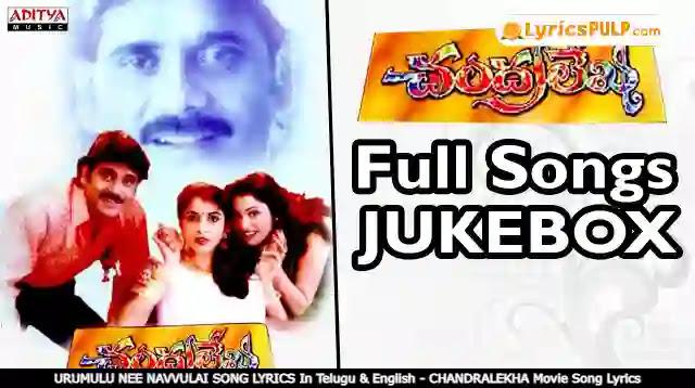 URUMULU NEE NAVVULAI SONG LYRICS In Telugu & English - CHANDRALEKHA Movie Song Lyrics