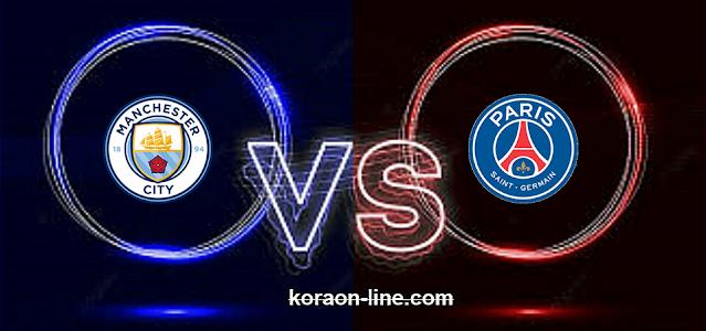 كورة اون لاين مشاهدة مباراة باريس سان جيرمان ومانشستر سيتي بث مباشر اليوم دوري أبطال أوروبا