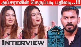 IAMK Director Apsara Reddy | Latest Interview