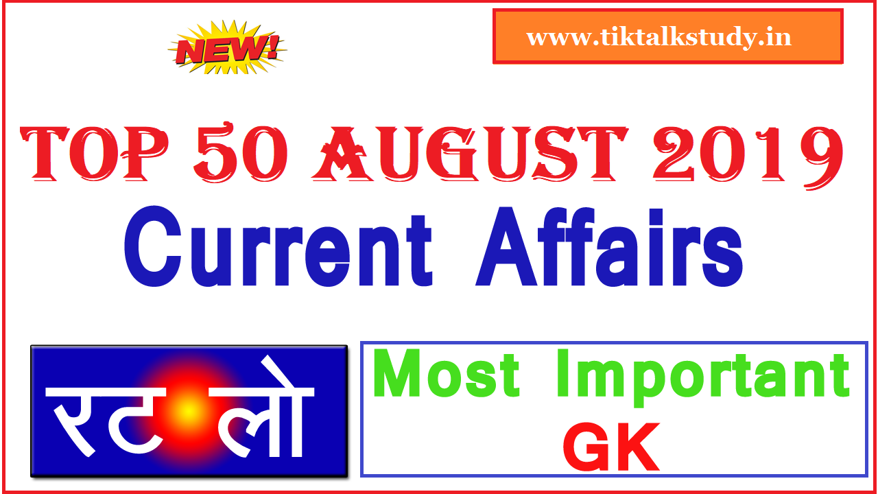 Top 50 Current Affairs August 2019 PDF Download