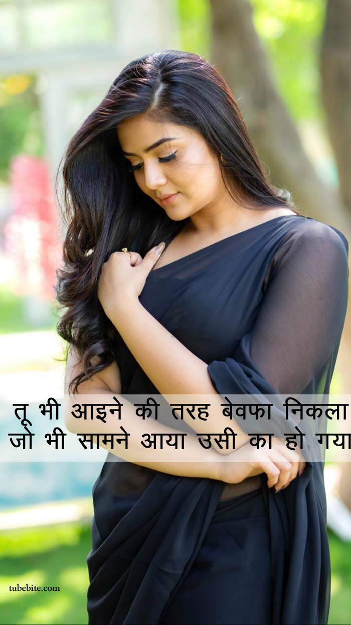Painful Quotes In Hindi For Love Shayari Photos