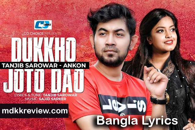 Dukkho Joto Dao Lyrics (দুঃখ যত দাও) Tanjib Sarowar and Ankon New Song 2020