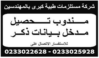 صور وظائف جريدة الوسيط عدد الجمعة 11 يونيو 2021