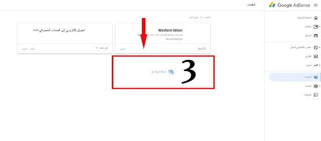 بديل ويسترن يونيون لإستلام دفعات جوجل أدسنس