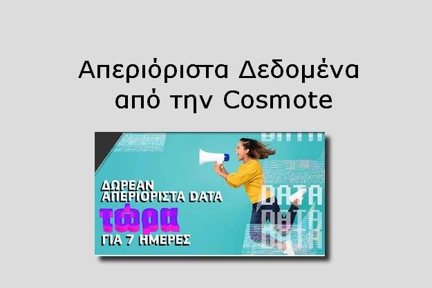 [Προσφορά]: Απεριόριστα Δεδομένα από την Cosmote