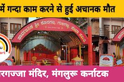 कर्नाटक के मंगलौर में 3 मुस्लिम युवकों द्वारा मंदिर गंदा करने से नवाज की तत्काल हुई मौत जानिए रहस्य