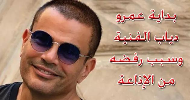 معلومات عن عمرو دياب
