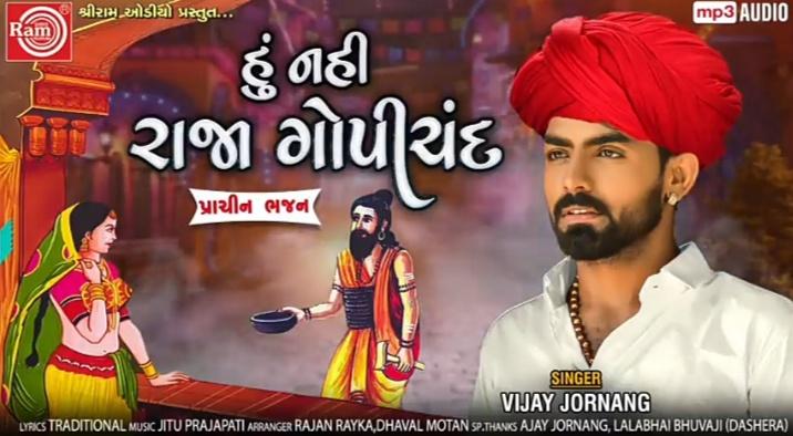 Hu Nahi Raja Gopichand lyrics | Vijay Jornang |New Gujarati Bhajan 2020