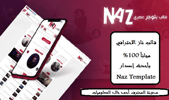 تحميل قالب بلوجر 2022 ناز المجاني Naz Template بدون أخطاء آخر إصدار