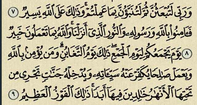 شرح وتفسير سورة التغابن Surah At-Taghabun