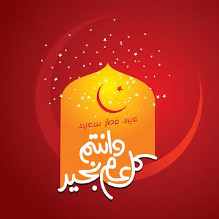 عيد فطر مبارك وكل عام وانتم بخير