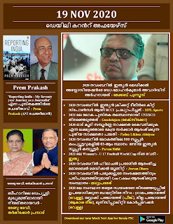 Daily Malayalam Current Affairs 19 Nov 2020