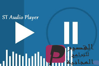 ST Audio Player