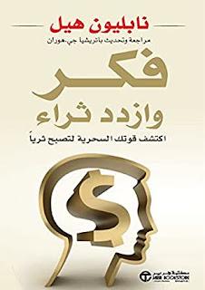 كتاب فكر وازدد ثراء