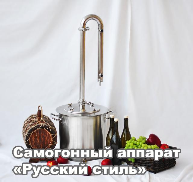 Самогонный аппарат «Русский стиль»