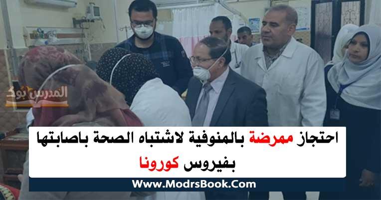 احتجاز ممرضة بالمنوفية لاشتباه الصحة باصابتها بكورونا