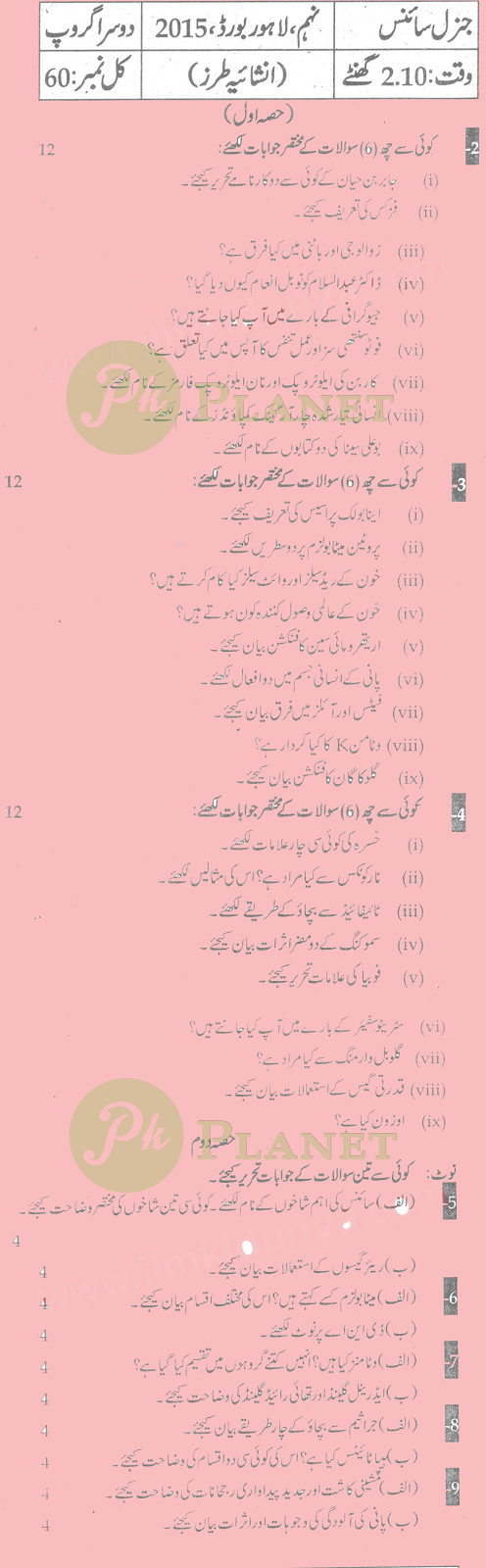 Past Papers of 9th Class Lahore Board 2015 General Science