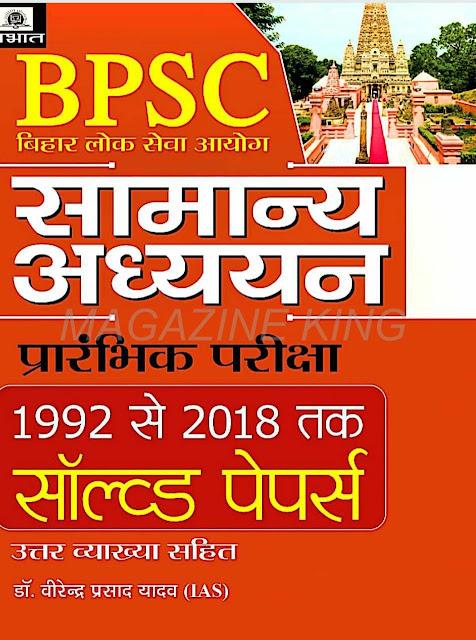General Study (1992 to 2018) : For UPSC Exam Hindi PDF Book