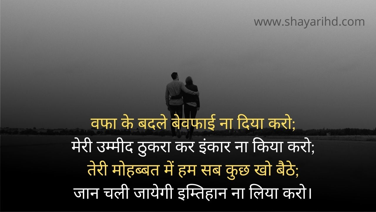 Love Shayari in hindi |  प्यार भरी हिंदी में
