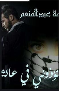 رواية لا تؤذوني في عائشة بقلم فاطمة عبد المنعم كاملة للتحميل pdf