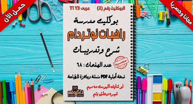 تحميل مذكرة لغة عربية للصف الثالث الابتدائي الترم الأول لمدرسة راهبات نوتردام (حصريا)